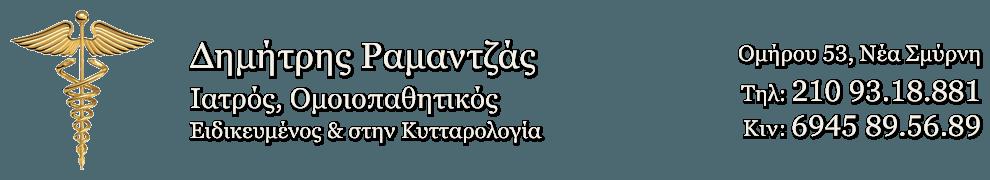 Ομοιοπαθητικό Ιατρείο | Δημήτρης Ραμαντζάς
